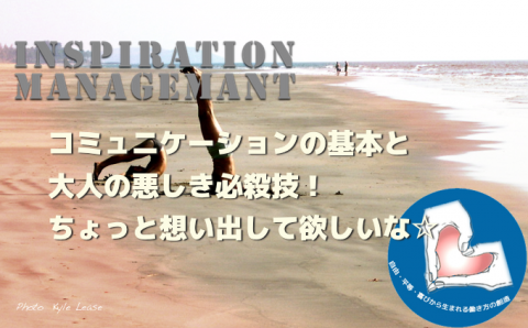 InspirationManagement_心技体?