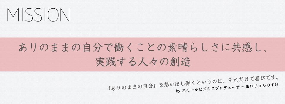 インスピレーション・マネジメント[junnosuke]