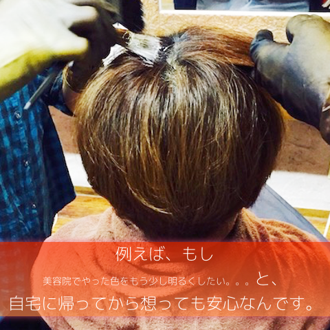 hair make affect_技術保証