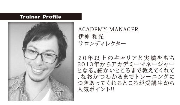 academy_トレーナー伊神
